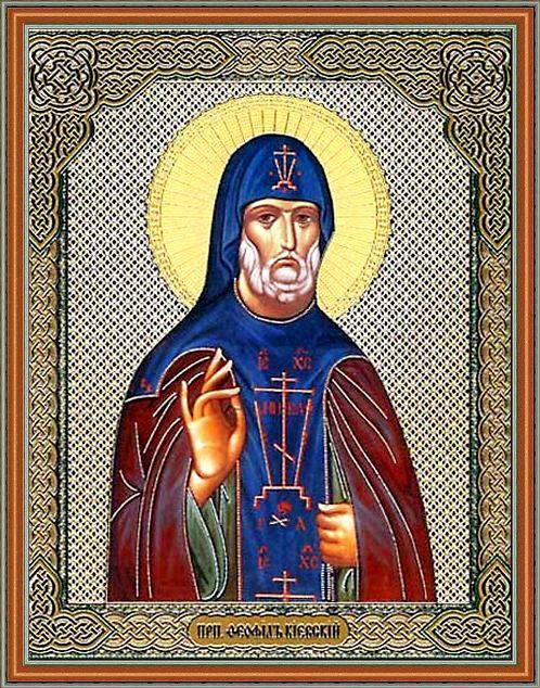 10 ноября - память блаженного Феофила, Христа ради юродивого