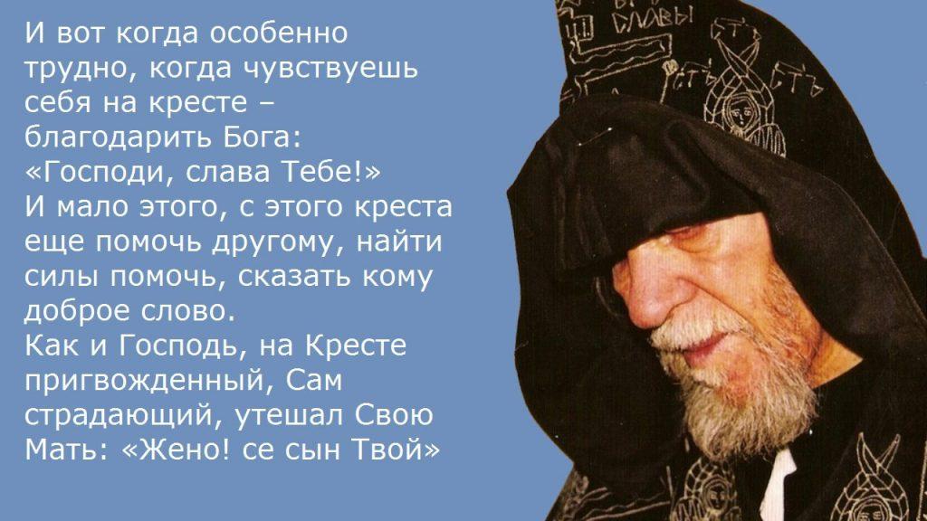 Блаженной памяти архимандита Тихона, в схиме Серафима (Агрикова+2000)