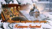Гимн на Богоявление преподобного Ефрема Сирина