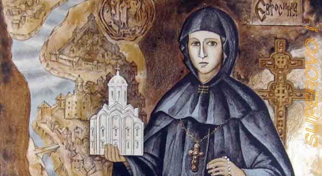 День памяти преподобной Евфросинии Полоцкой