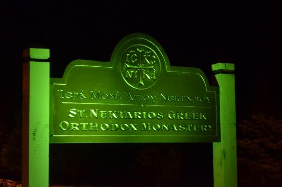 Обитель во имя свт. Нектария Эгинского в Roscoe (штат Нью-Йорк)