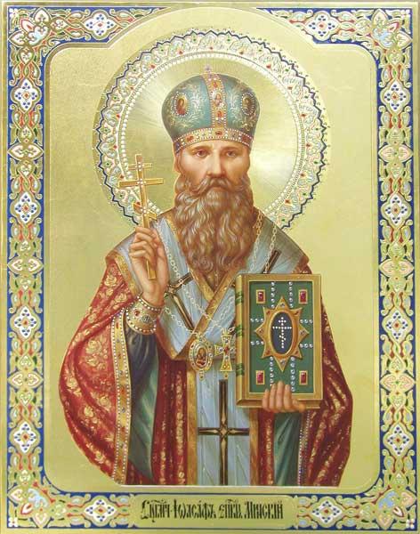 Святитель Иоасаф (Жевахов)