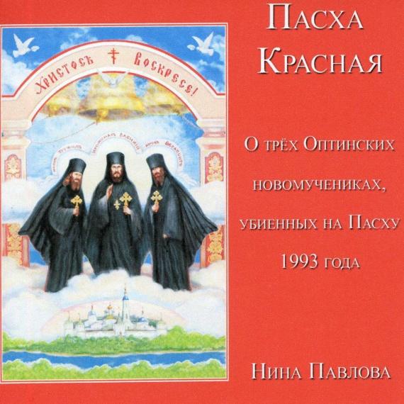Небесные ратники. Невинноубиенные оптинские монахи