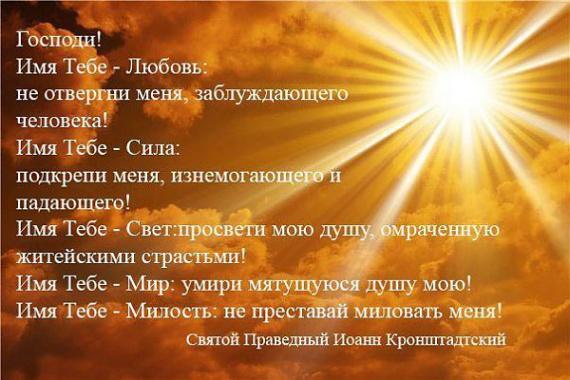 Молитва. В подражание св. Иоанну Кронштадтскому