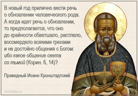 2 января — день памяти святого праведного Иоанна Кронштадтского