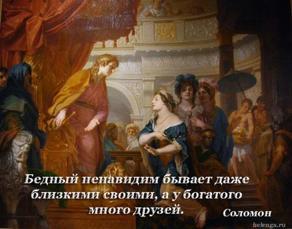 Одна из самых мудрых Соломоновых притч