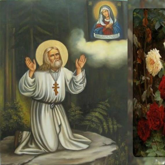 Преподобне отче Серафиме