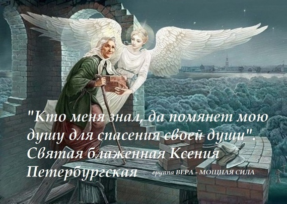 Святая блаженная Ксения Петербургская в русской поэзии