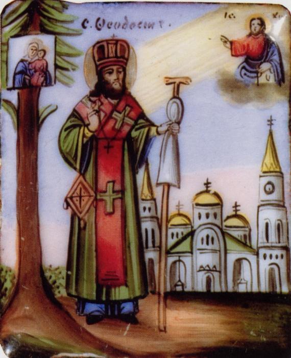 18 февраля: память святителя Феодосия, архиепископа Черниговского (1696)