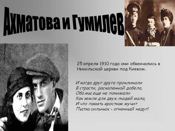 Анна Ахматова и Николай Гумилев: история любви
