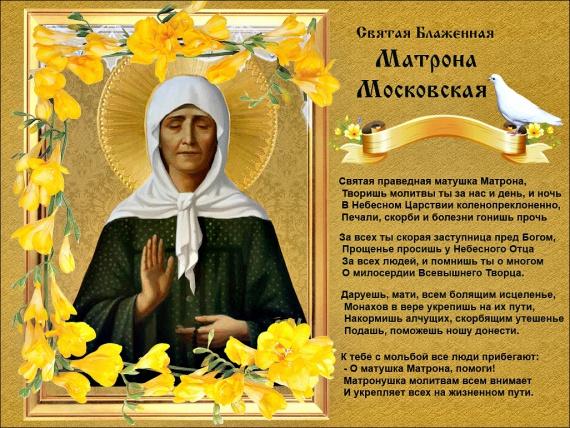 Моли Бога о нас, святая блаженная мати Матроно!