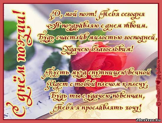 21 марта - Всемирный День поэзии