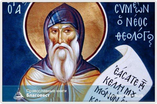 Божественные гимны прп. Симеона Нового Богослова