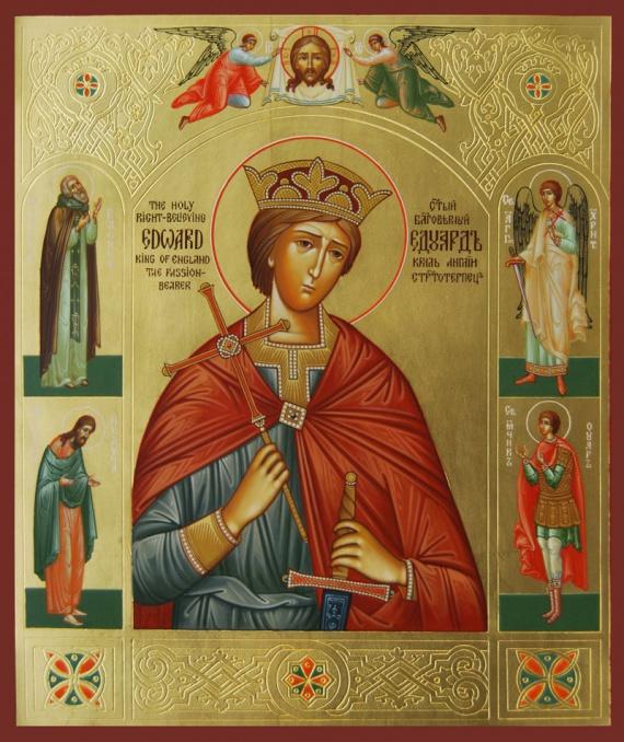 978 г. † Царственный мученик Эдуард, король Английский