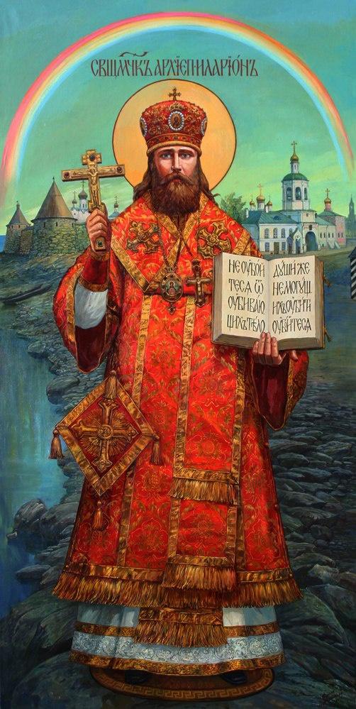 Священномученик Иларион (Троицкий), архиепископ Верейский Церковь гонимая и Церковь господствующая