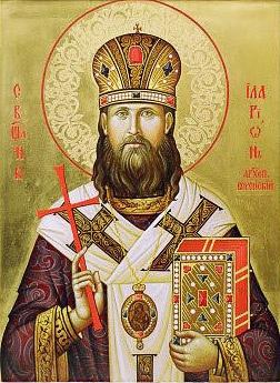 Священномученик Иларион (Троицкий), архиепископ Верейский