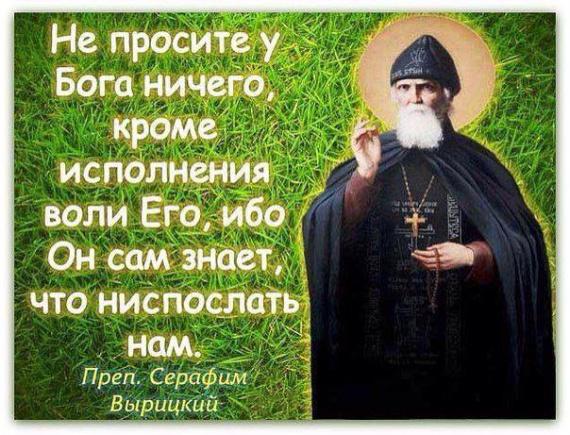 От Меня это было. Духовное завещание преподобного Серафима Вырицкого