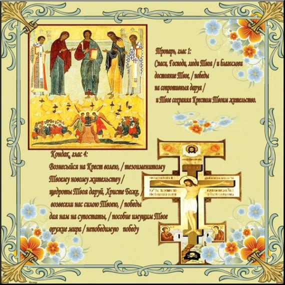 Из духовного наследия схиархимандрита Феофила (Россохи). Проповедь на Крестопоклонную неделю