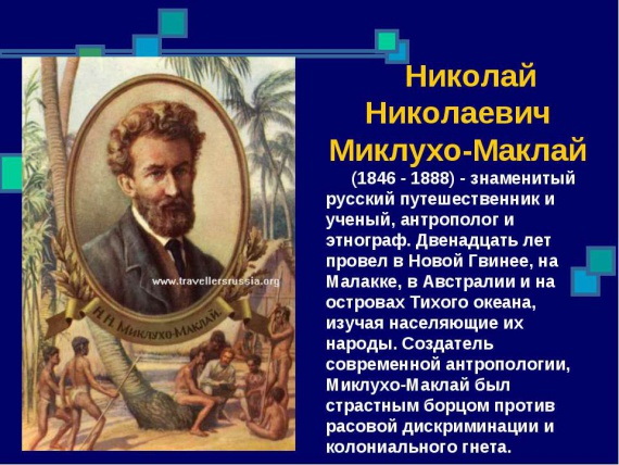 Памяти выдающегося путешественника. Н. Миклухо-Маклай