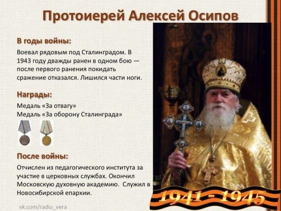 Священники и монахи в годы Великой Отечественной