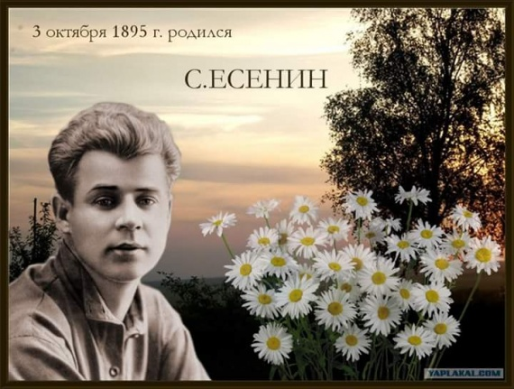 Правда и вымысел о Сергее Есенине