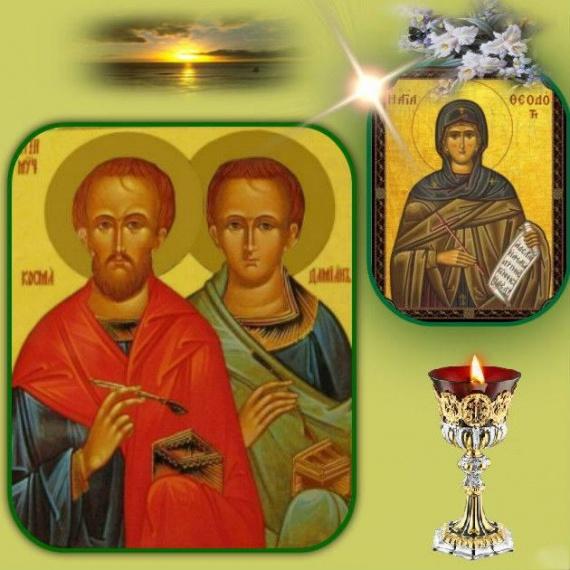 Чудеса по молитвам бессребренников и чудотворцев Космы и Дамиана Асийских