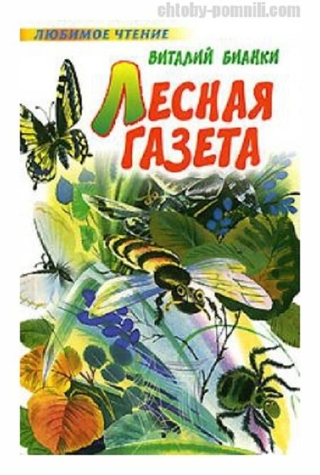 Памяти лесного сказочника Виталия Бианки