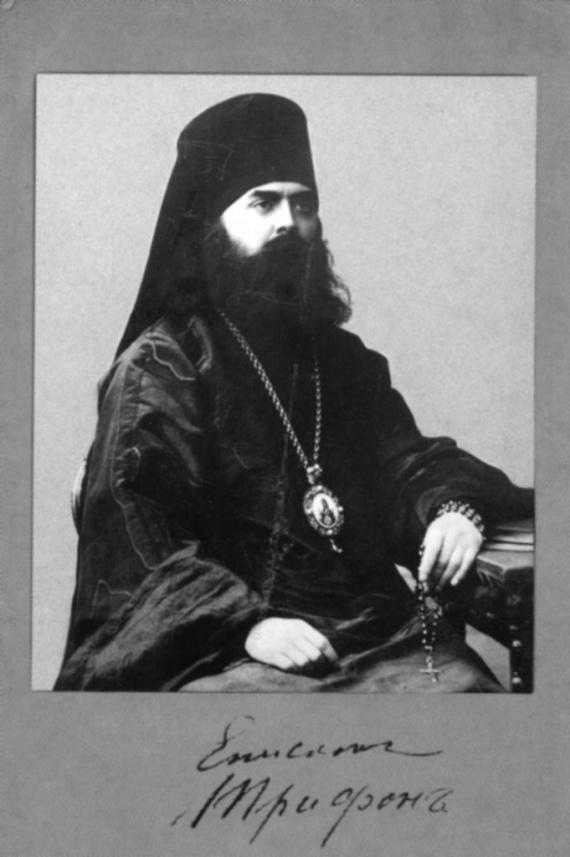 Митрополит Трифон (Туркестанов) и его благодарственный акафист